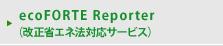 ecoFORTE Reporter(改正省エネ法対応サービス)